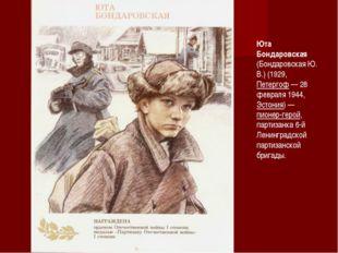 Юта Бондаровская (Бондаровская Ю. В.) (1929, Петергоф — 28 февраля 1944, Эсто