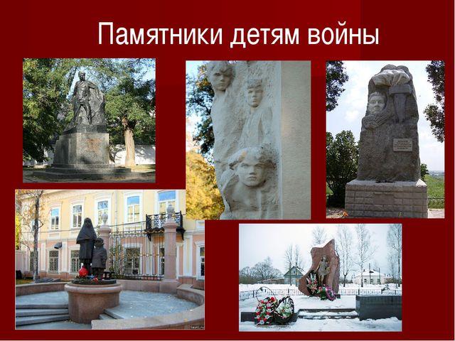 Памятники детям войны