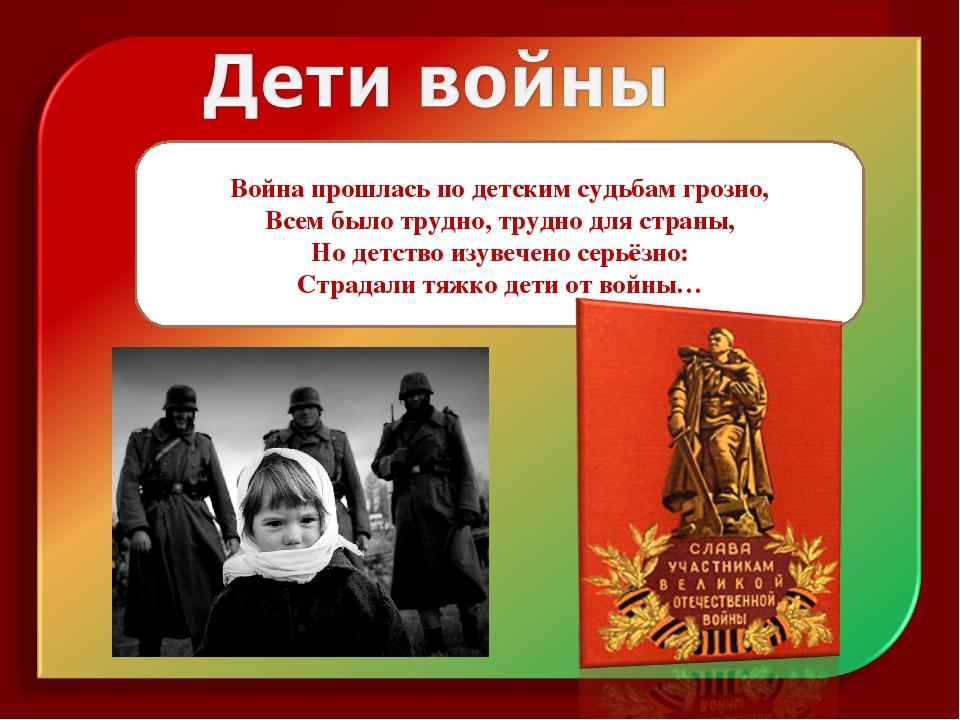 Война прошлась по детским судьбам грозно, Всем было трудно, трудно для стран...