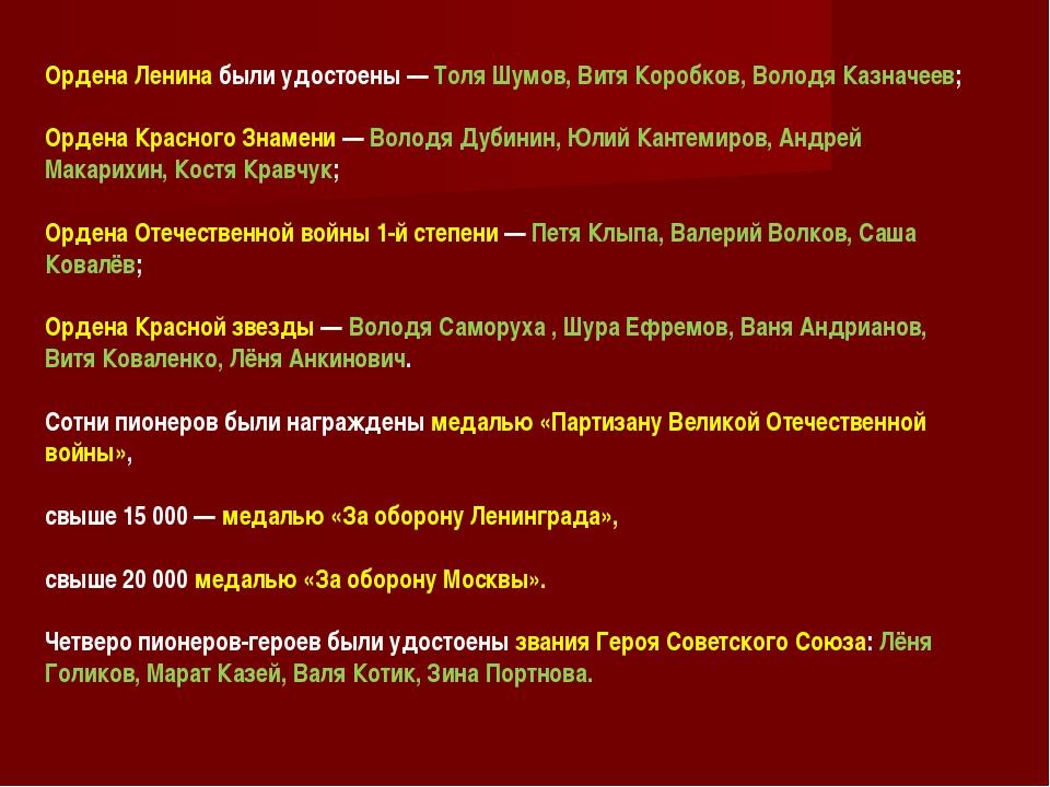 Ордена Ленина были удостоены— Толя Шумов, Витя Коробков, Володя Казначеев; О...