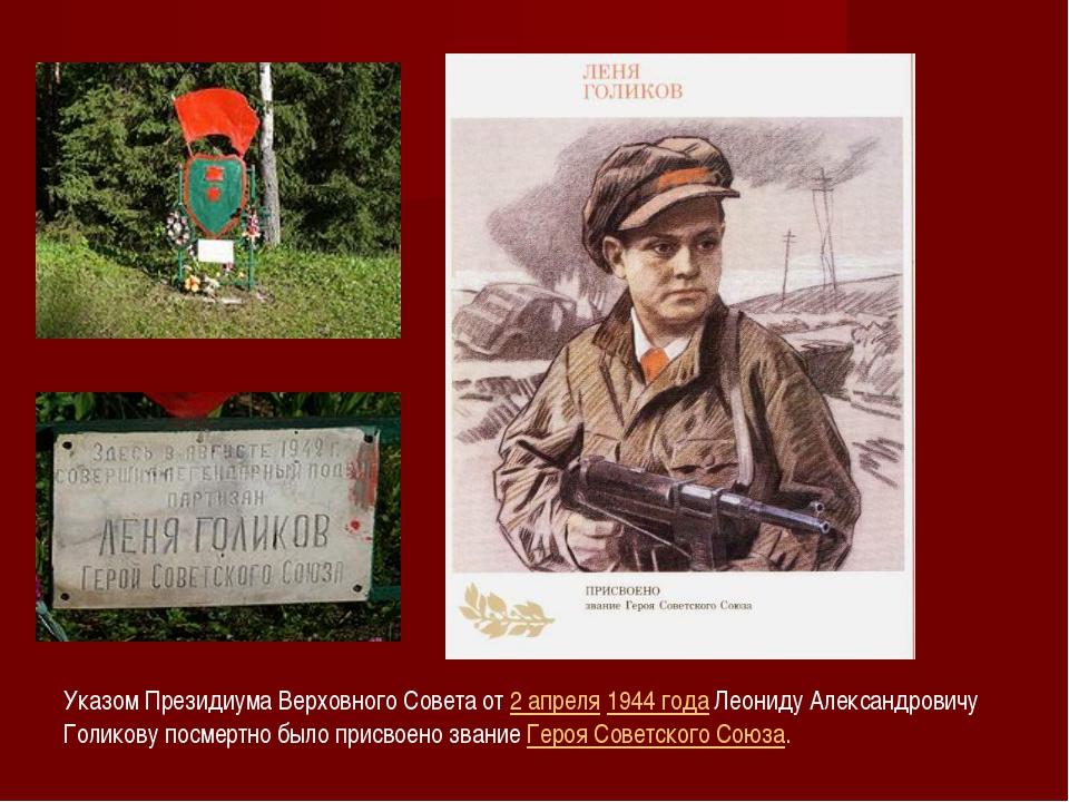 Указом Президиума Верховного Совета от 2 апреля 1944 года Леониду Александров...