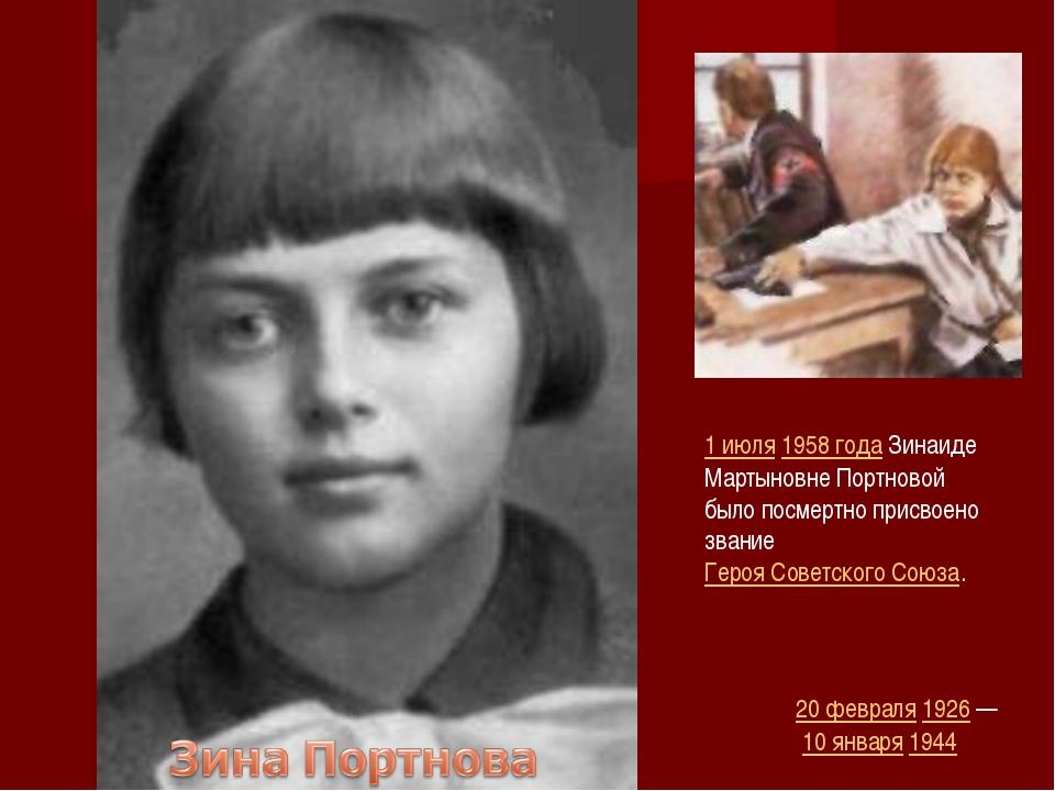 20 февраля 1926 — 10 января 1944 1 июля 1958 года Зинаиде Мартыновне Портново...