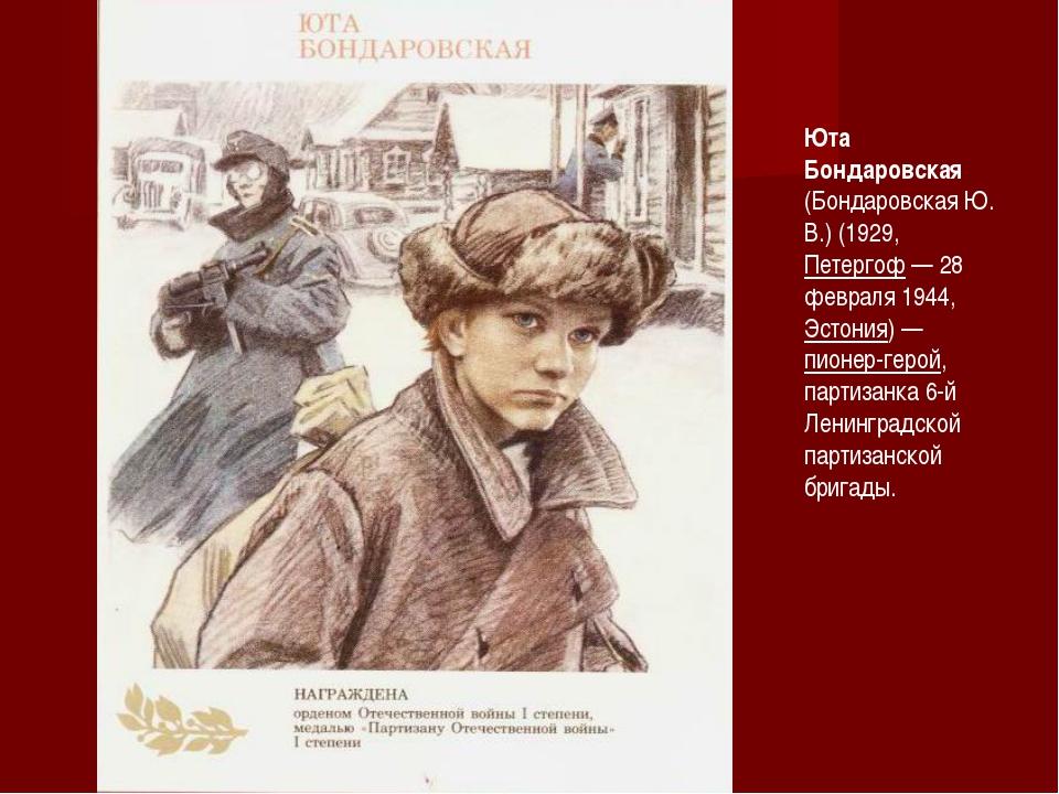 Юта Бондаровская (Бондаровская Ю. В.) (1929, Петергоф — 28 февраля 1944, Эсто...
