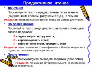 Продуктивное чтение До чтения Просмотрите текст и предположите по названию (