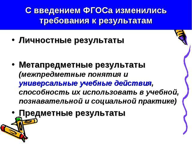 С введением ФГОСа изменились требования к результатам Личностные результаты М...