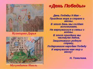 «День Победы» День Победы 9 Мая – Праздник мира в стране и весны. В этот день