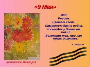«9 Мая» Май. Россия. Цветет весна. Отгремела давно война. И сегодня у братски