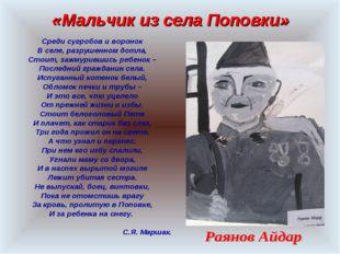 «Мальчик из села Поповки» Среди сугробов и воронок В селе, разрушенном дотла,