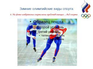 Зимние олимпийские виды спорта 4. На фото изображены спортсмены представляющи