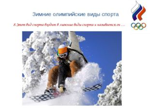 Зимние олимпийские виды спорта 8.Этот вид спорта входит в лыжные виды спорта