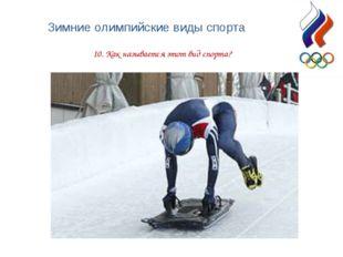 Зимние олимпийские виды спорта 10. Как называется этот вид спорта?