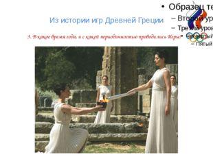 Из истории игр Древней Греции 3. В какое время года, и с какой периодичностью