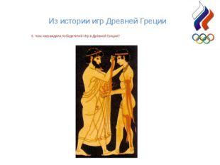 Из истории игр Древней Греции 6. Чем награждали победителей Игр в Древней Гре