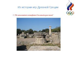 Из истории игр Древней Греции 7. Где начинается эстафета Олимпийского огня?
