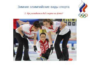 Зимние олимпийские виды спорта 2. Как называется вид спорта на фото?