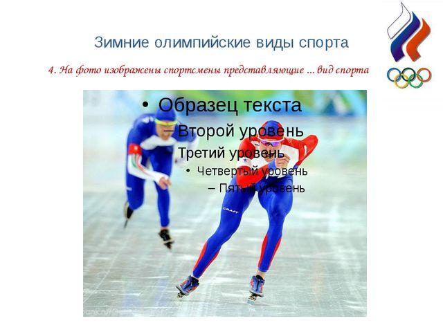Зимние олимпийские виды спорта 4. На фото изображены спортсмены представляющи...