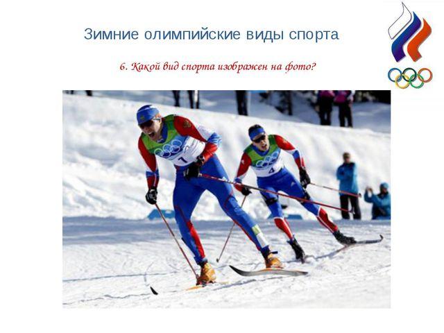 Зимние олимпийские виды спорта 6. Какой вид спорта изображен на фото?