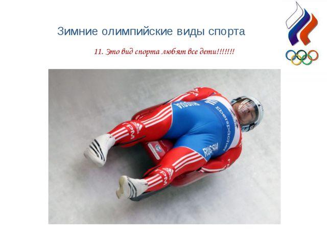 Зимние олимпийские виды спорта 11. Это вид спорта любят все дети!!!!!!!