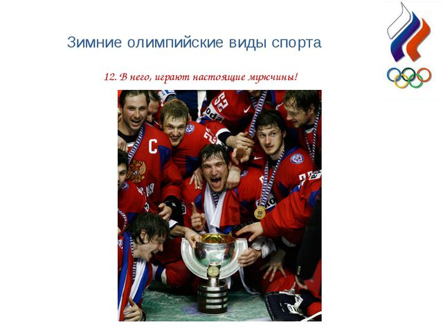 Зимние олимпийские виды спорта 12. В него, играют настоящие мужчины!