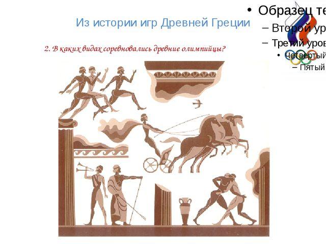 Из истории игр Древней Греции 2. В каких видах соревновались древние олимпийцы?