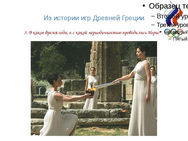 Из истории игр Древней Греции 3. В какое время года, и с какой периодичностью...