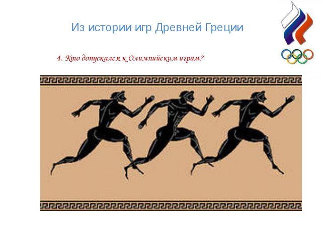 Из истории игр Древней Греции 4. Кто допускался к Олимпийским играм?