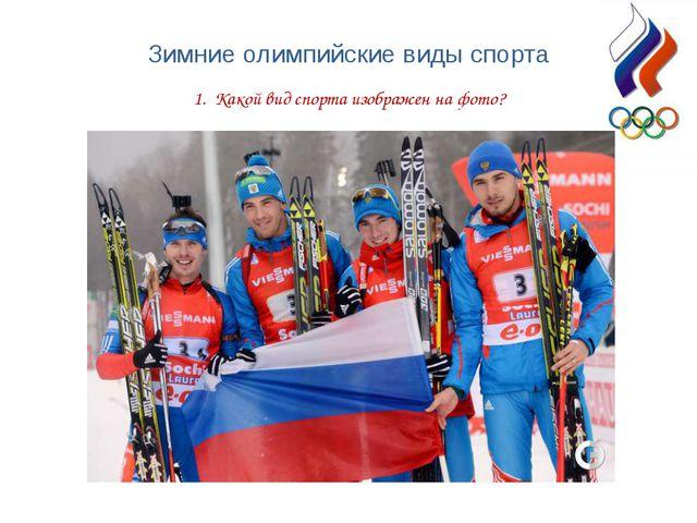 Зимние олимпийские виды спорта 1. Какой вид спорта изображен на фото?