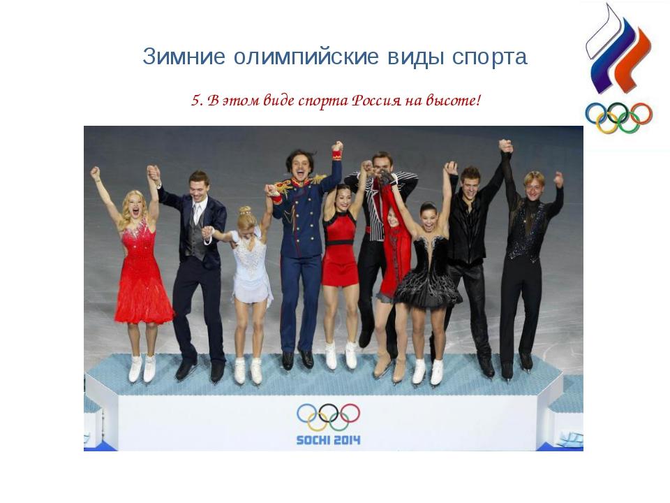 Зимние олимпийские виды спорта 5. В этом виде спорта Россия на высоте!