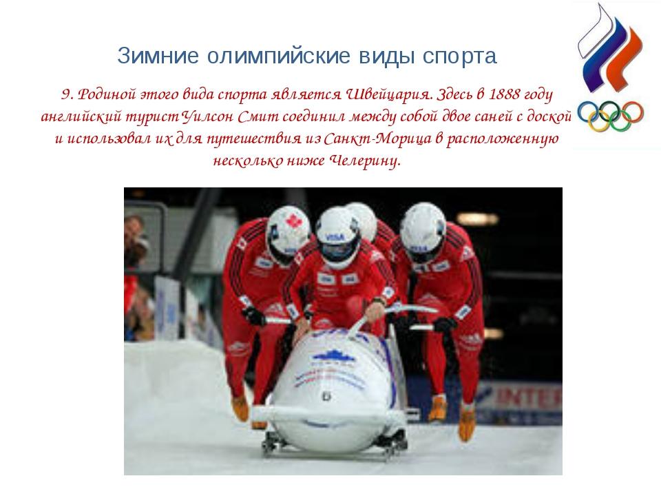 Зимние олимпийские виды спорта 9. Родиной этого вида спорта являетсяШвейцари...