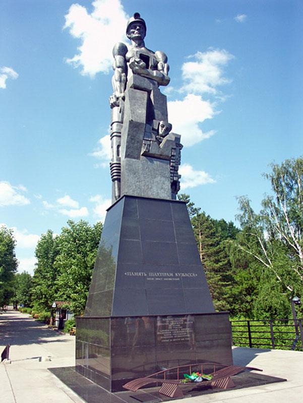 http://kemoblast.ru/uploads/2012/03/Pamyat-shahteram-Kuzbassa-1.jpg