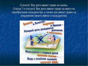 Статья 6. Все дети имеют право на жизнь. Статья 7 и статья 8. Все дети имеют