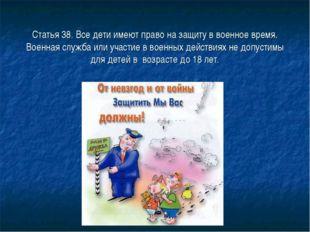 Статья 38. Все дети имеют право на защиту в военное время. Военная служба ил
