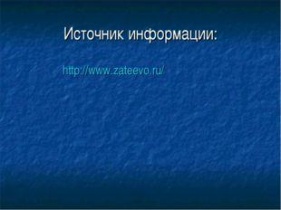 Источник информации: http://www.zateevo.ru/