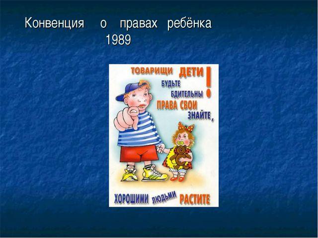 Конвенция о правах ребёнка 1989