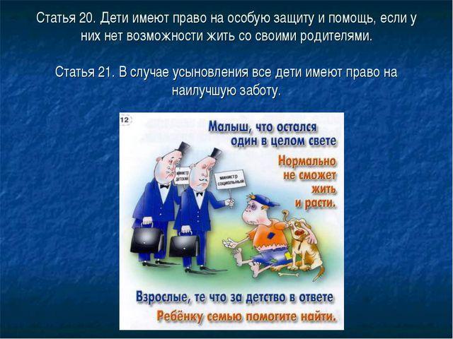 Статья 20. Дети имеют право на особую защиту и помощь, если у них нет возможн...