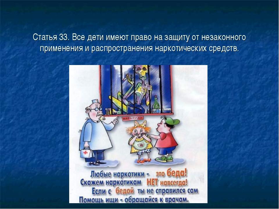 Статья 33. Все дети имеют право на защиту от незаконного применения и распро...