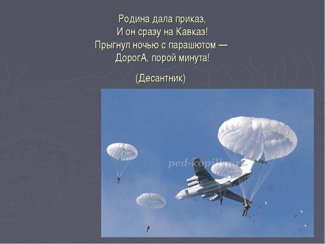 Родина дала приказ, И он сразу на Кавказ! Прыгнул ночью с парашютом — ДорогА...