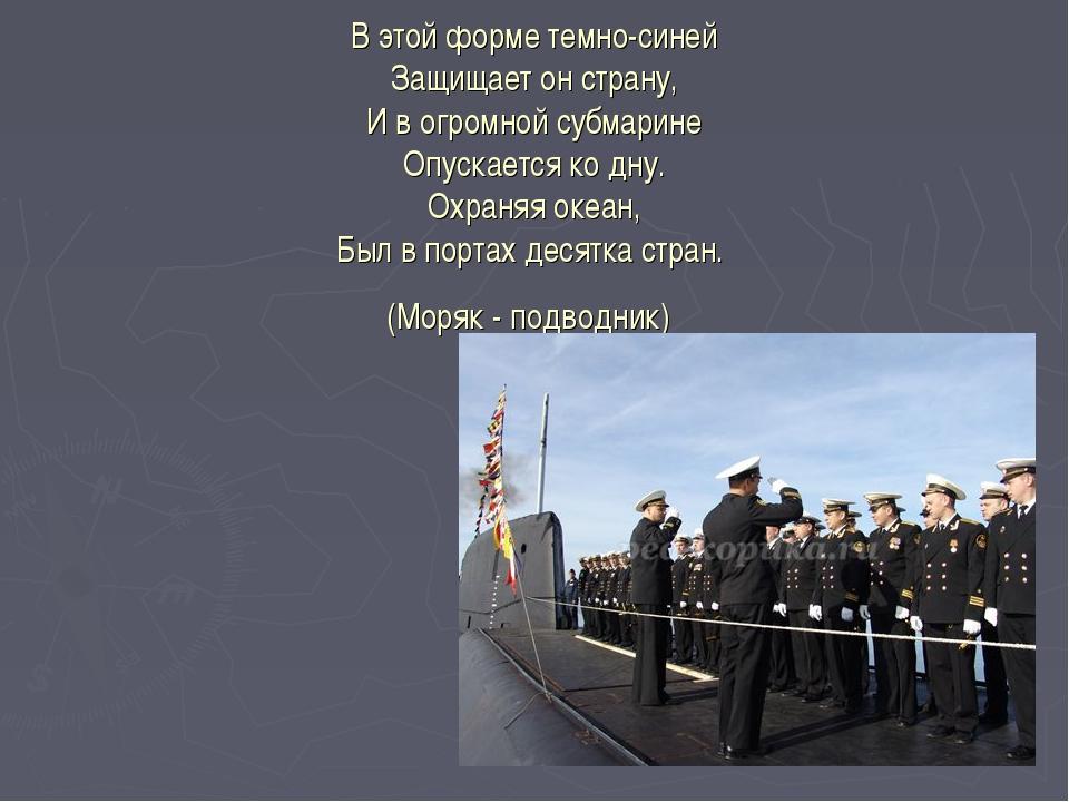 В этой форме темно-синей Защищает он страну, И в огромной субмарине Опускаетс...