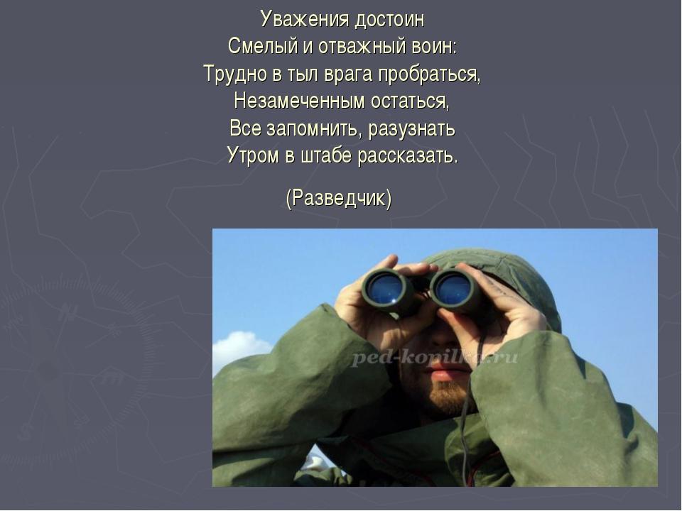 Уважения достоин Смелый и отважный воин: Трудно в тыл врага пробраться, Незам...
