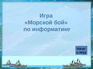 Игра «Морской бой» по информатике Начать игру