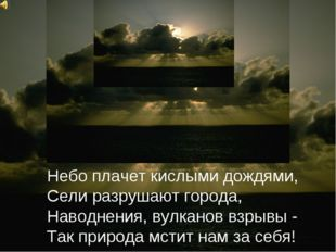 Небо плачет кислыми дождями, Сели разрушают города, Наводнения, вулканов взры