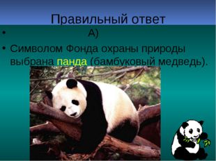 Правильный ответ А) Символом Фонда охраны природы выбрана панда (бамбуковый м