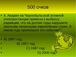 500 очков 4. Авария на Чернобыльской атомной электростанции привела к выбросу