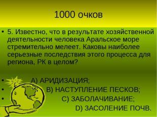 1000 очков 5. Известно, что в результате хозяйственной деятельности человека