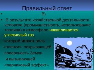 Правильный ответ В) В результате хозяйственной деятельности человека (промышл