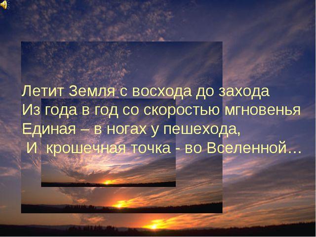 Летит Земля с восхода до захода Из года в год со скоростью мгновенья. Великая...