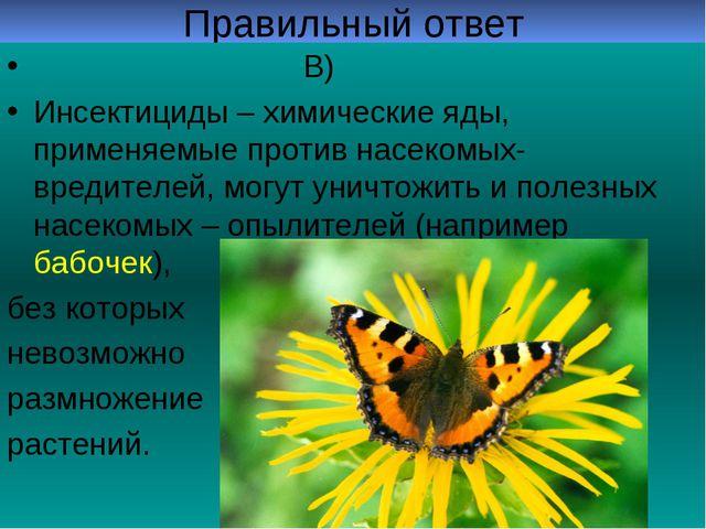 Правильный ответ В) Инсектициды – химические яды, применяемые против насекомы...