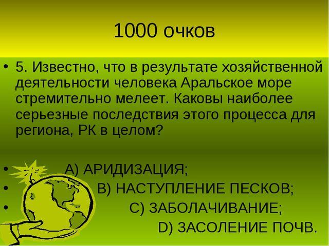 1000 очков 5. Известно, что в результате хозяйственной деятельности человека...