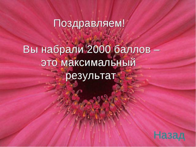 ПОЗДРАВЛЯЕМ! ВЫ НАБРАЛИ 2000 БАЛЛОВ – ЭТО МАКСИМАЛЬНЫЙ РЕЗУЛЬТАТ Поздравляем...