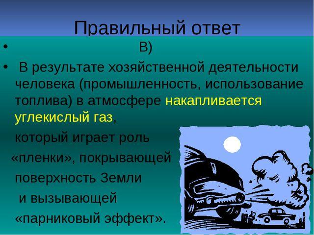 Правильный ответ В) В результате хозяйственной деятельности человека (промышл...